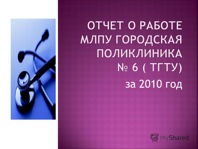 за 2010 год