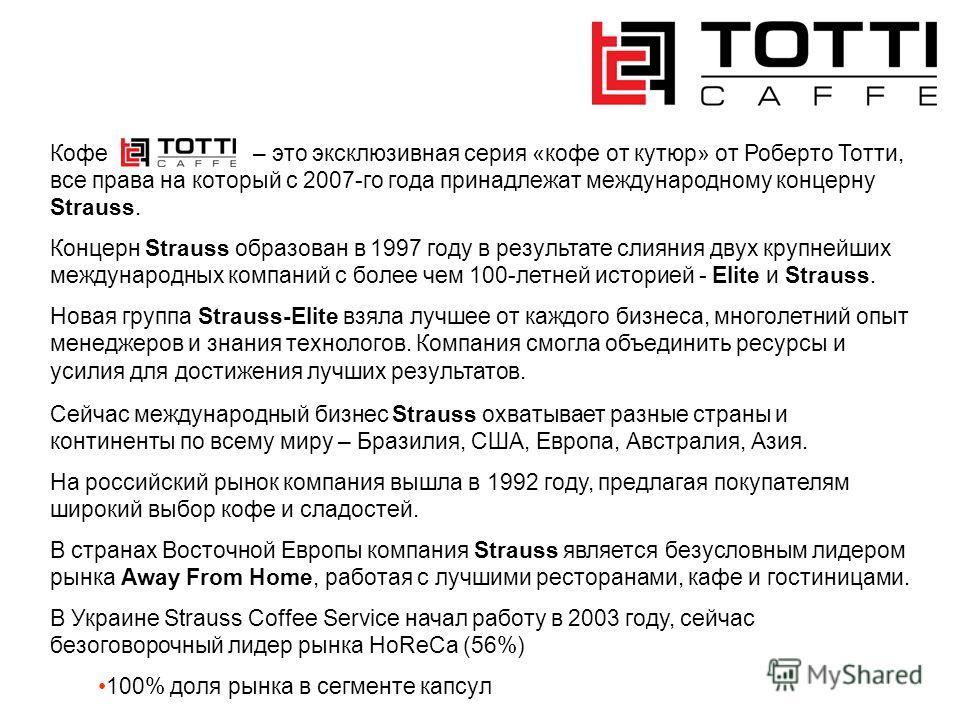 Кофе – это эксклюзивная серия «кофе от кутюр» от Роберто Тотти, все права на который с 2007-го года принадлежат международному концерну Strauss. Концерн Strauss образован в 1997 году в результате слияния двух крупнейших международных компаний с более