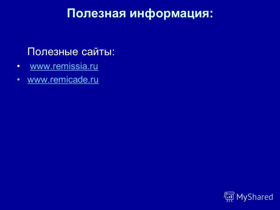 Полезная информация: Полезные сайты: www.remissia.ru www.remicade.ru
