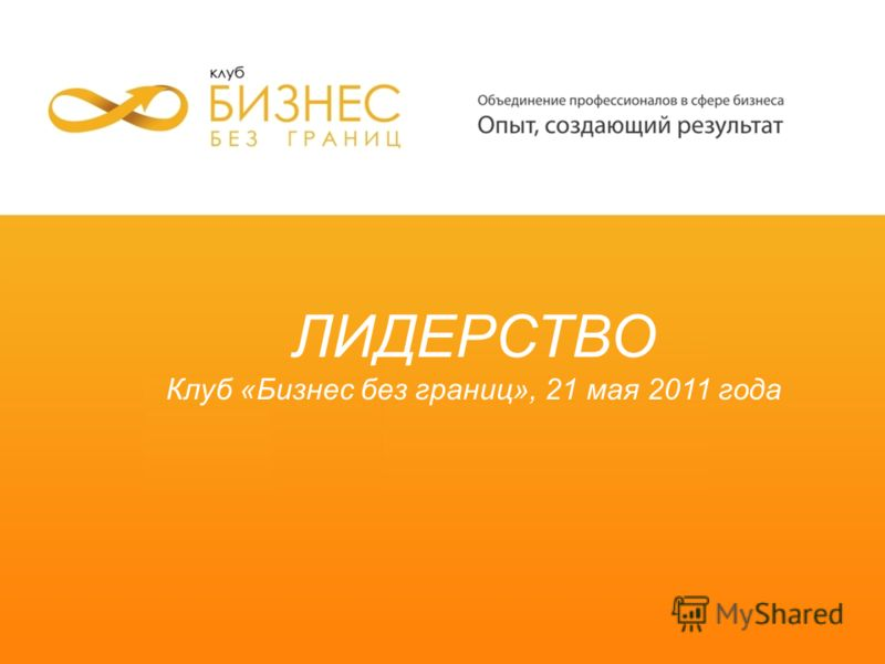 ЛИДЕРСТВО Клуб «Бизнес без границ», 21 мая 2011 года