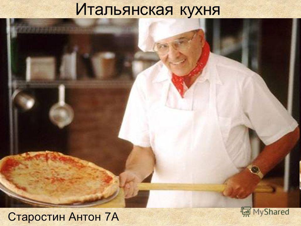 Итальянская кухня Старостин Антон 7А