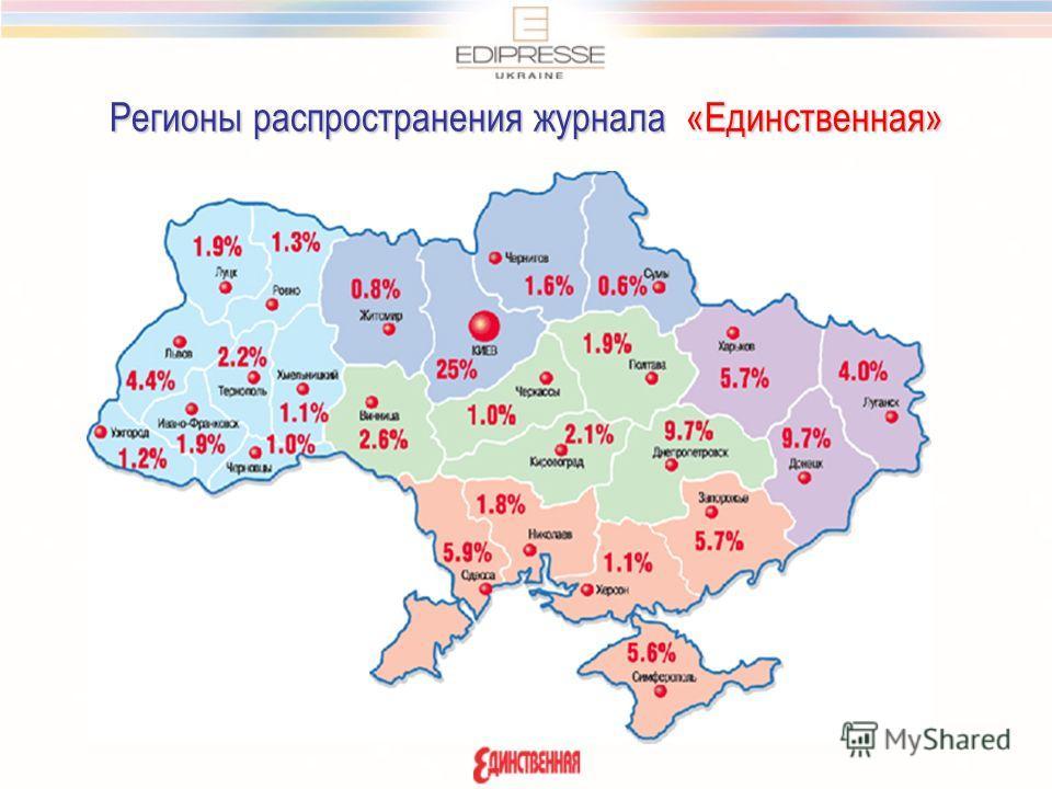 Регионы распространения журнала «Единственная»