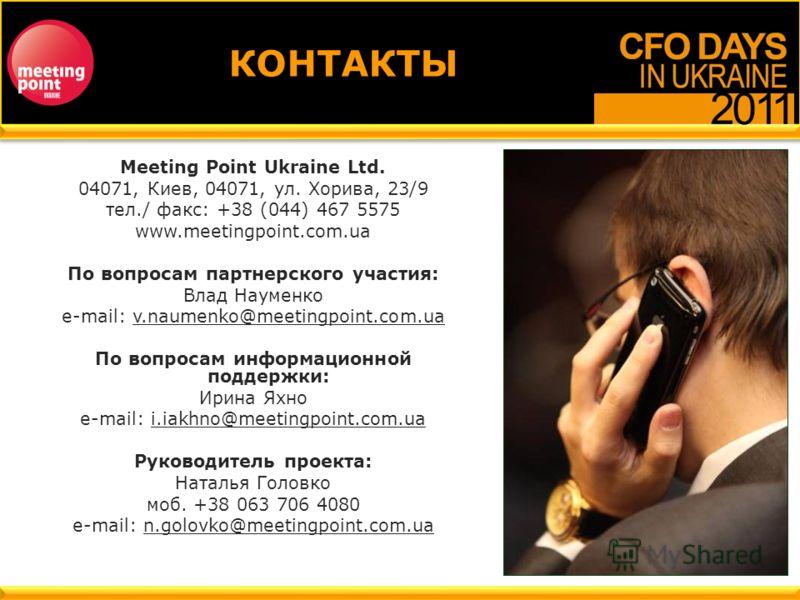 КОНТАКТЫ Meeting Point Ukraine Ltd. 04071, Киев, 04071, ул. Хорива, 23/9 тел./ факс: +38 (044) 467 5575 www.meetingpoint.com.ua По вопросам партнерского участия: Влад Науменко e-mail: v.naumenko@meetingpoint.com.ua По вопросам информационной поддержк