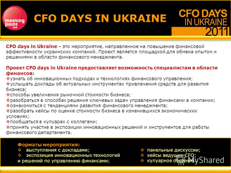 CFO DAYS IN UKRAINE CFO days in Ukraine – это мероприятие, направленное на повышение финансовой эффективности украинских компаний. Проект является площадкой для обмена опытом и решениями в области финансового менеджмента. Проект CFO days in Ukraine п