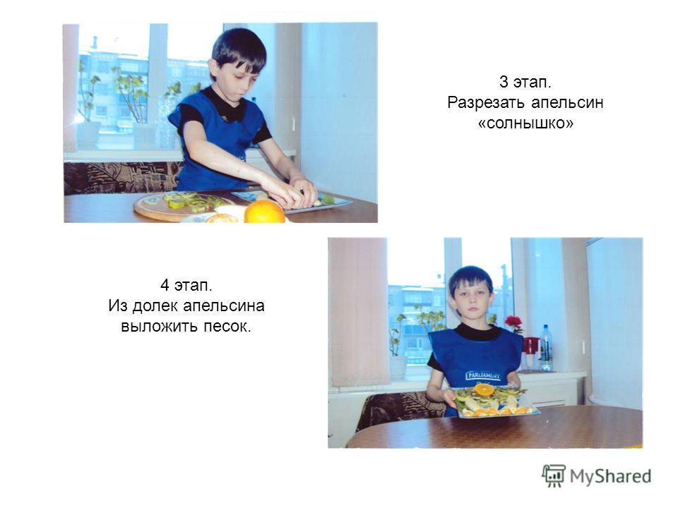 3 этап. Разрезать апельсин «солнышко» 4 этап. Из долек апельсина выложить песок.
