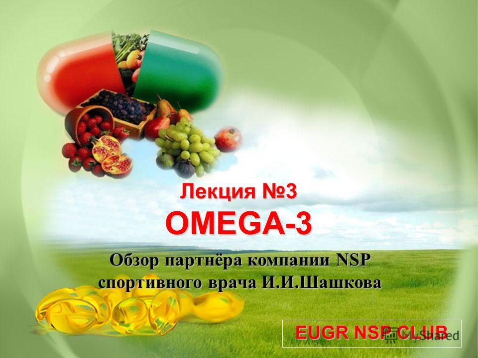 EUGR NSP CLUB Лекция 3 OMEGA-3 Обзор партнёра компании NSP спортивного врача И.И.Шашкова