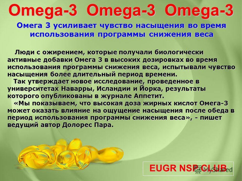 EUGR NSP CLUB Omega-3 Omega-3 Omega-3 Омега 3 усиливает чувство насыщения во время использования программы снижения веса Люди с ожирением, которые получали биологически активные добавки Омега 3 в высоких дозировках во время использования программы сн