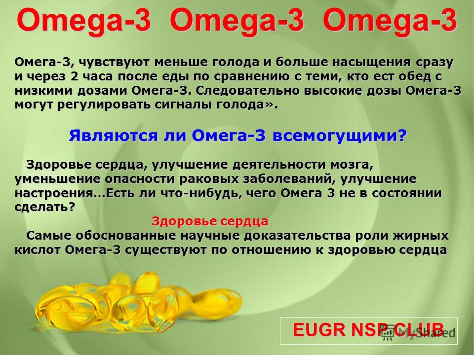 EUGR NSP CLUB Omega-3 Omega-3 Omega-3 Омега-3, чувствуют меньше голода и больше насыщения сразу и через 2 часа после еды по сравнению с теми, кто ест обед с низкими дозами Омега-3. Следовательно высокие дозы Омега-3 могут регулировать сигналы голода»