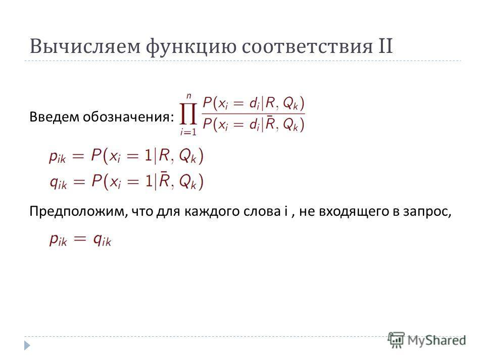 Вычисляем функцию соответствия II Введем обозначения : Предположим, что для каждого слова i, не входящего в запрос,