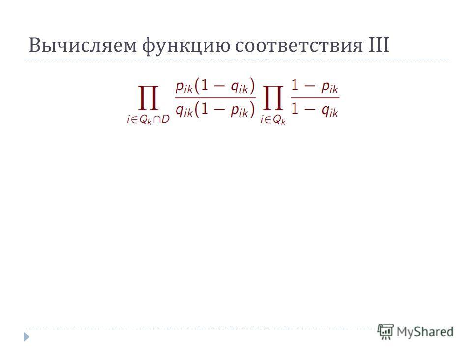 Вычисляем функцию соответствия III