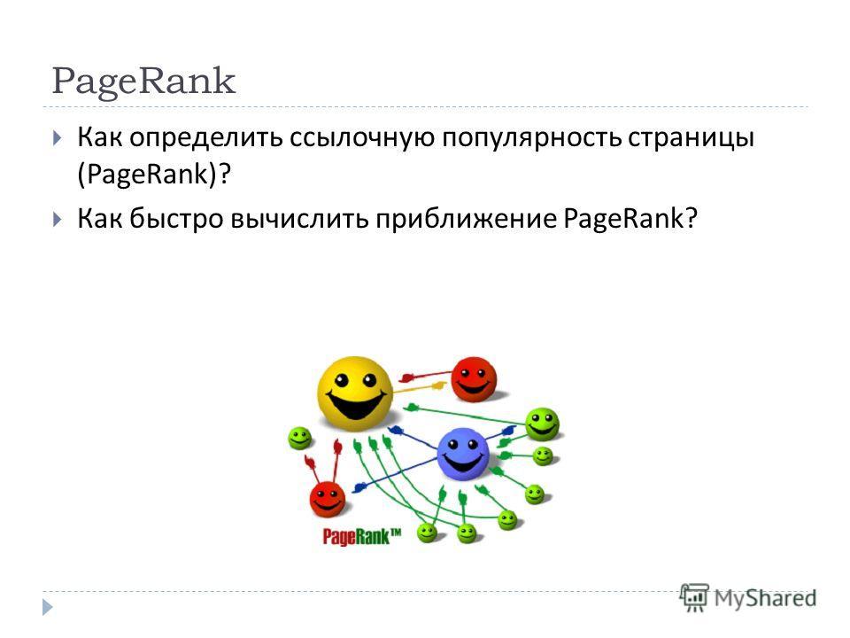 PageRank Как определить ссылочную популярность страницы (PageRank)? Как быстро вычислить приближение PageRank?