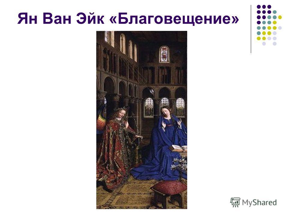 Ян Ван Эйк «Благовещение»
