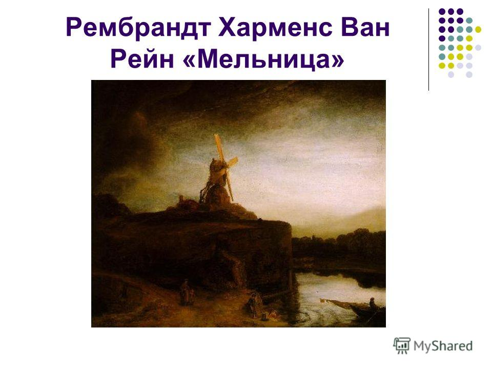 Рембрандт Харменс Ван Рейн «Мельница»