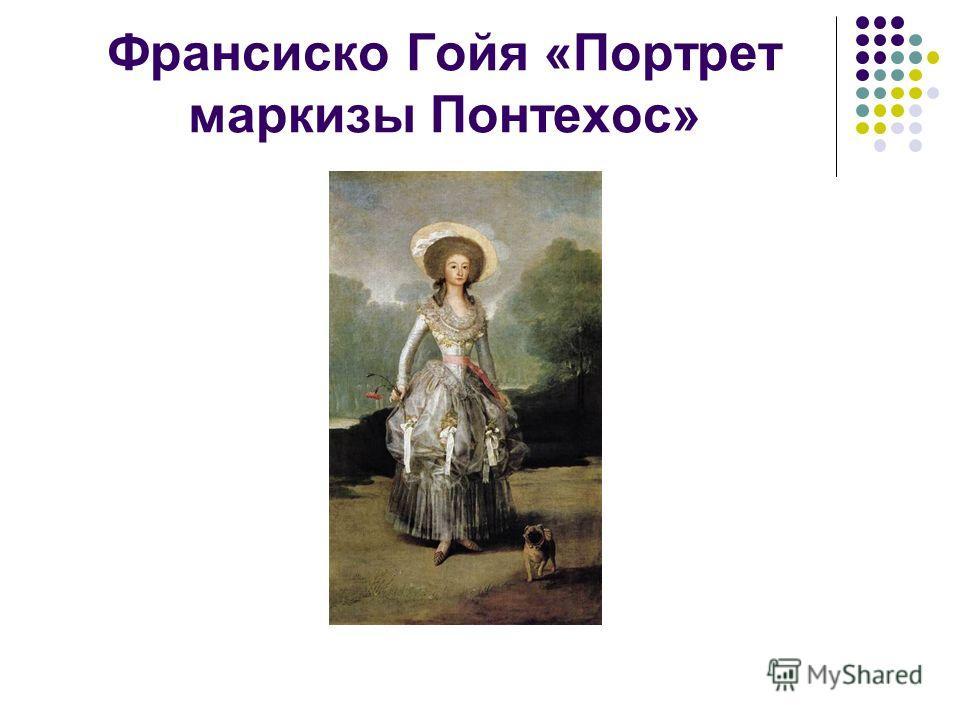 Франсиско Гойя «Портрет маркизы Понтехос»