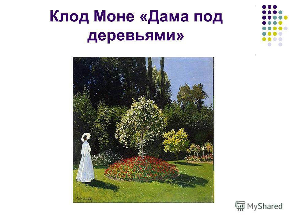 Клод Моне «Дама под деревьями»