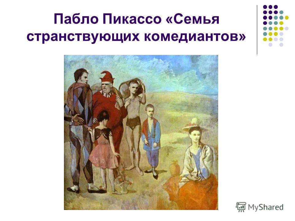Пабло Пикассо «Семья странствующих комедиантов»