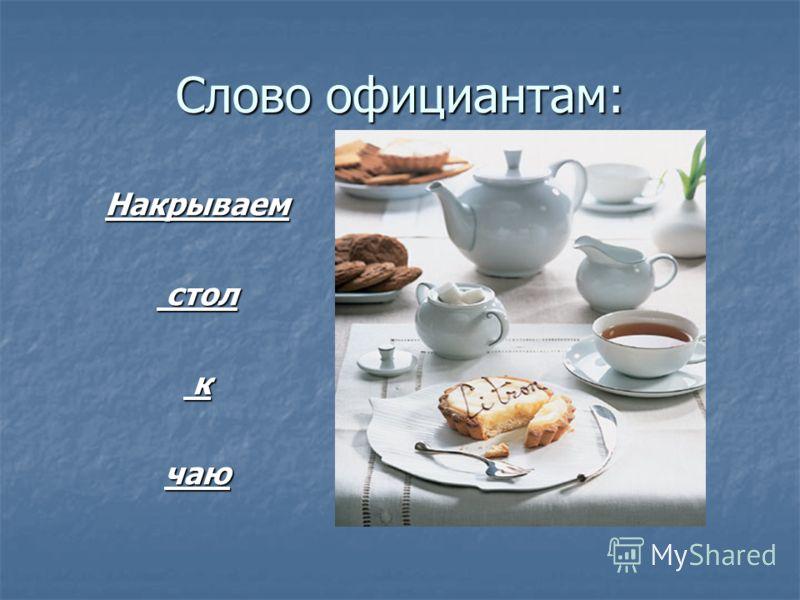 Слово официантам: Накрываем стол стол кчаю