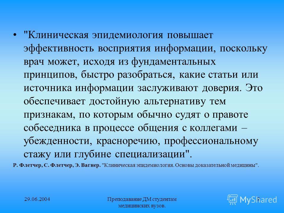 29.06.2004Преподавание ДМ студентам медицинских вузов. 9
