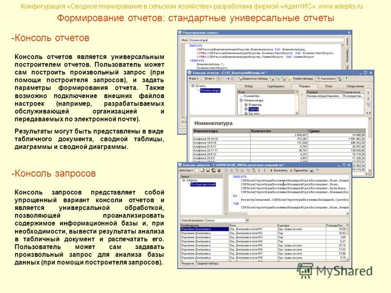 Конфигурация «Сводное планирование в сельском хозяйстве» разработана фирмой «АдептИС», www.adeptis.ru Формирование отчетов: стандартные универсальные отчеты -Консоль отчетов Консоль отчетов является универсальным построителем отчетов. Пользователь мо