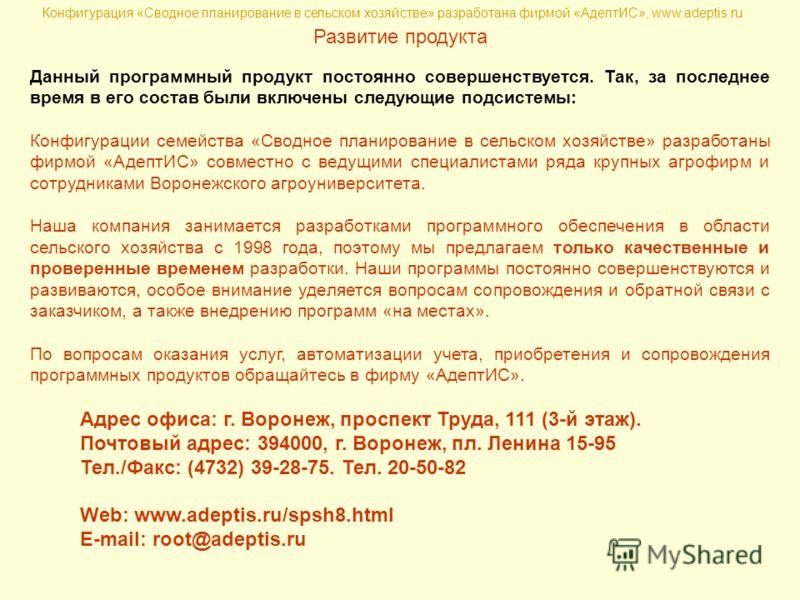 Конфигурация «Сводное планирование в сельском хозяйстве» разработана фирмой «АдептИС», www.adeptis.ru Развитие продукта Данный программный продукт постоянно совершенствуется. Так, за последнее время в его состав были включены следующие подсистемы: Ко