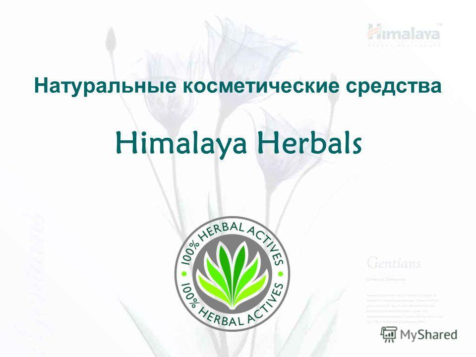 Натуральные косметические средства Himalaya Herbals