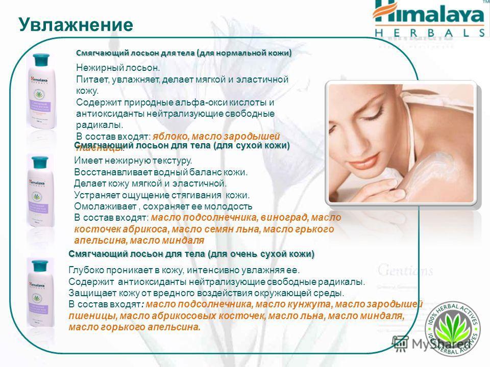 Смягчающий лосьон для тела (для нормальной кожи) Нежирный лосьон. Питает, увлажняет, делает мягкой и эластичной кожу. Содержит природные альфа-окси кислоты и антиоксиданты нейтрализующие свободные радикалы. В состав входят: яблоко, масло зародышей пш