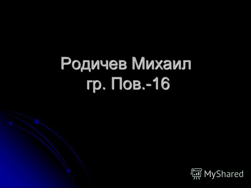 Родичев Михаил гр. Пов.-16