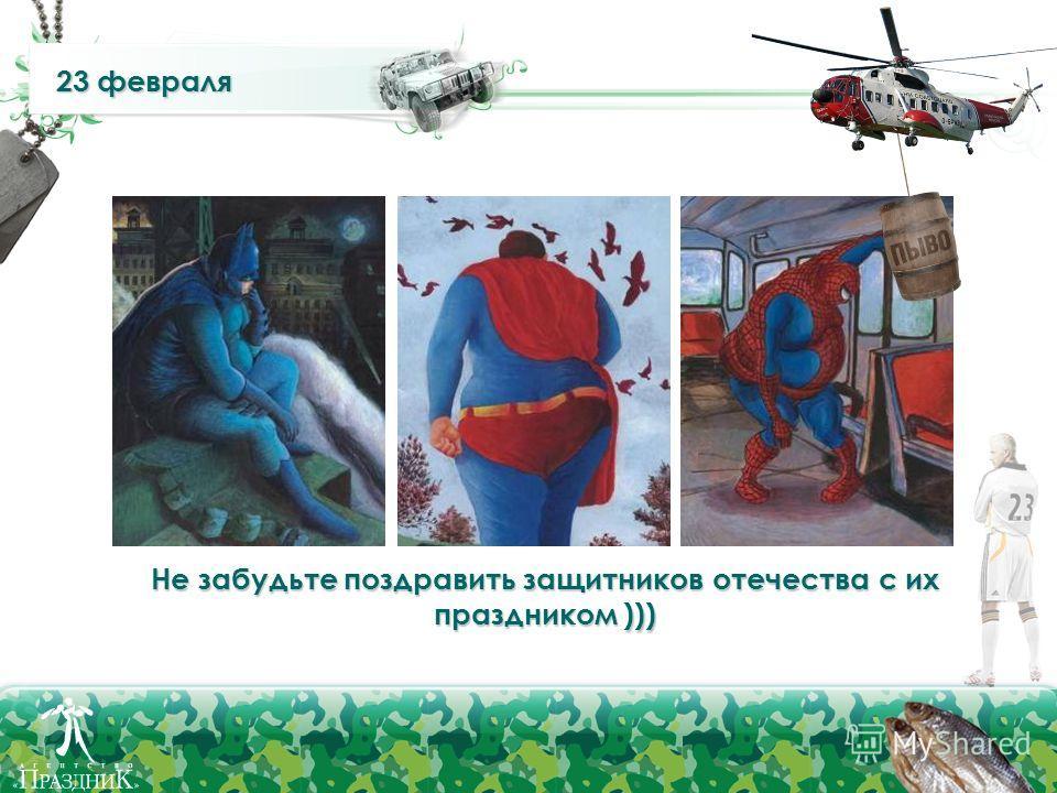 23 февраля 23 февраля Не забудьте поздравить защитников отечества с их праздником )))