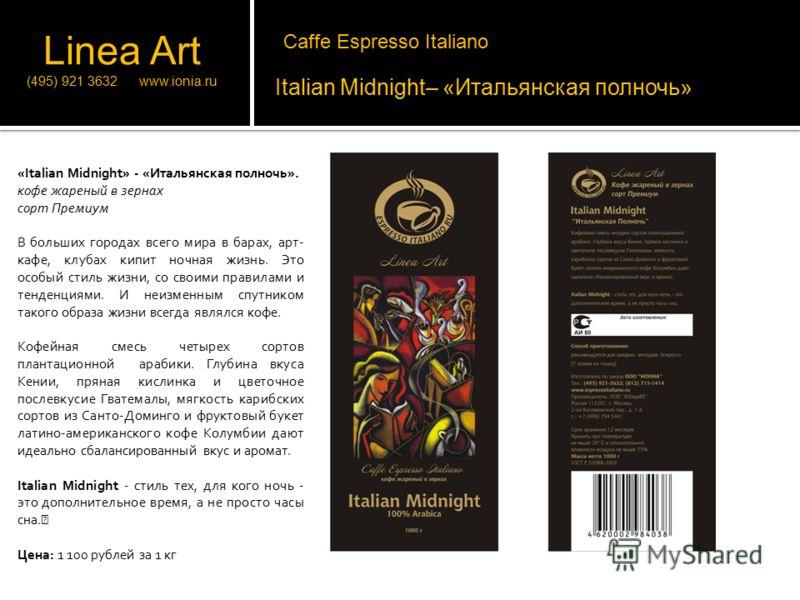 Italian Midnight– «Итальянская полночь» «Italian Midnight» - «Итальянская полночь». кофе жареный в зернах сорт Премиум В больших городах всего мира в барах, арт- кафе, клубах кипит ночная жизнь. Это особый стиль жизни, со своими правилами и тенденция