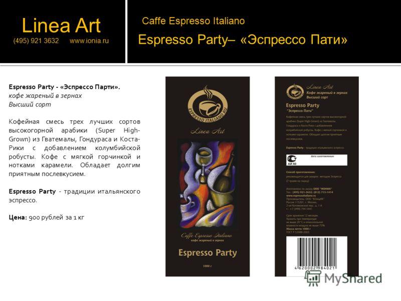 Espresso Party– «Эспрессо Пати» Espresso Party - «Эспрессо Парти». кофе жареный в зернах Высший сорт Кофейная смесь трех лучших сортов высокогорной арабики (Super High- Grown) из Гватемалы, Гондураса и Коста- Рики с добавлением колумбийской робусты.