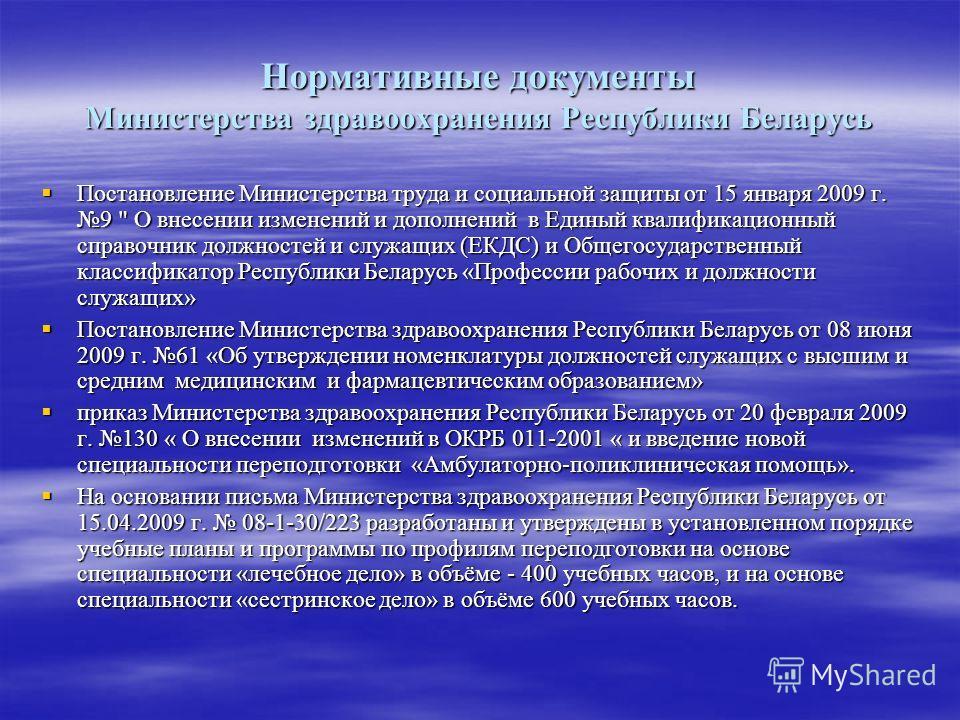 Нормативные документы Министерства здравоохранения Республики Беларусь Постановление Министерства труда и социальной защиты от 15 января 2009 г. 9