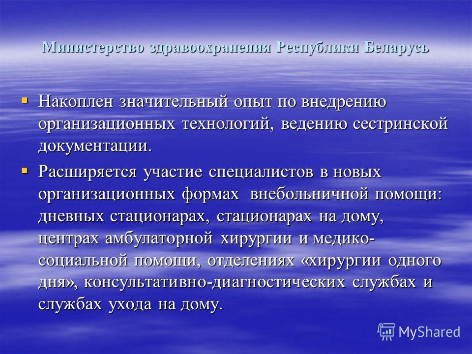 Министерство здравоохранения Республики Беларусь Накоплен значительный опыт по внедрению организационных технологий, ведению сестринской документации. Накоплен значительный опыт по внедрению организационных технологий, ведению сестринской документаци