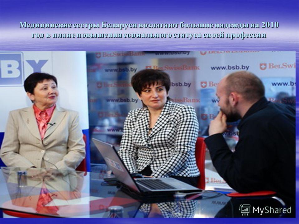 Медицинские сестры Беларуси возлагают большие надежды на 2010 год в плане повышения социального статуса своей профессии