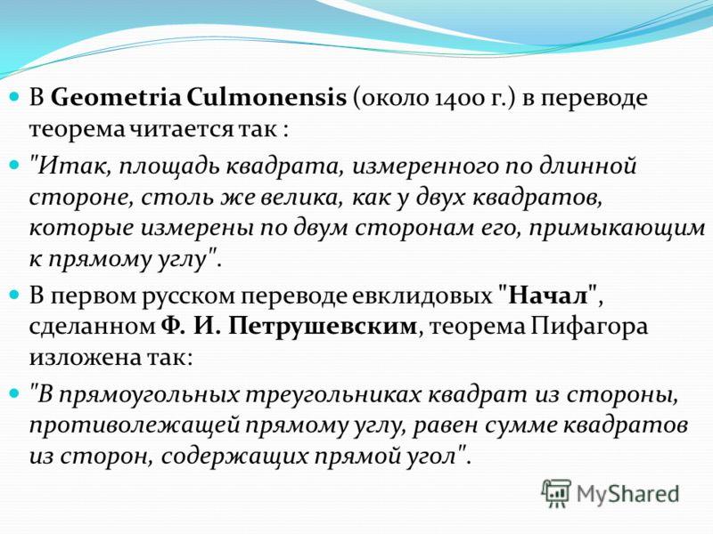 Формулировки теоремы Приведем различные формулировки теоремы Пифагора в переводе с греческого, латинского и немецкого языков. У Евклида эта теорема гласит (дословный перевод):