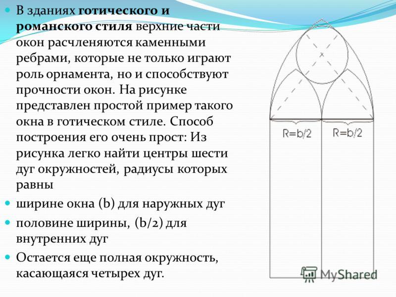 «Чтобы найти поверхность крыши, все скаты которой имеют равный уклон, нужно умножить перекрываемую площадь на длину какого-нибудь стропила и разделить полученное произведение на проекцию этого стропила ??? на перекрываемую площадь.»