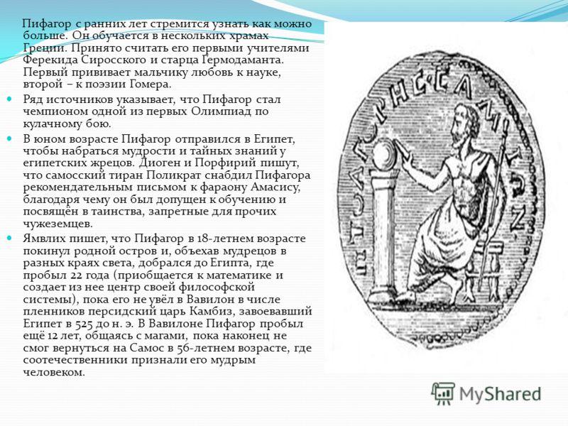 Биография Пифагора Пифагор родился в Сидоне, Финикия, около 570 года до нашей эры. Отец Пифагора, Мнесарх, был достаточно богатым человеком, чтобы дать сыну хорошее воспитание. Когда Мнесарх, отец Пифагора, был в Дельфах по своим торговым делам, он и