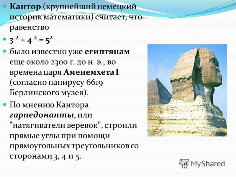 Исторические факты Исторический обзор начнем с древнего Китая. Здесь особое внимание привлекает математическая книга Чу-пей. В этом сочинении так говорится о пифагоровом треугольнике со сторонами 3, 4 и 5:
