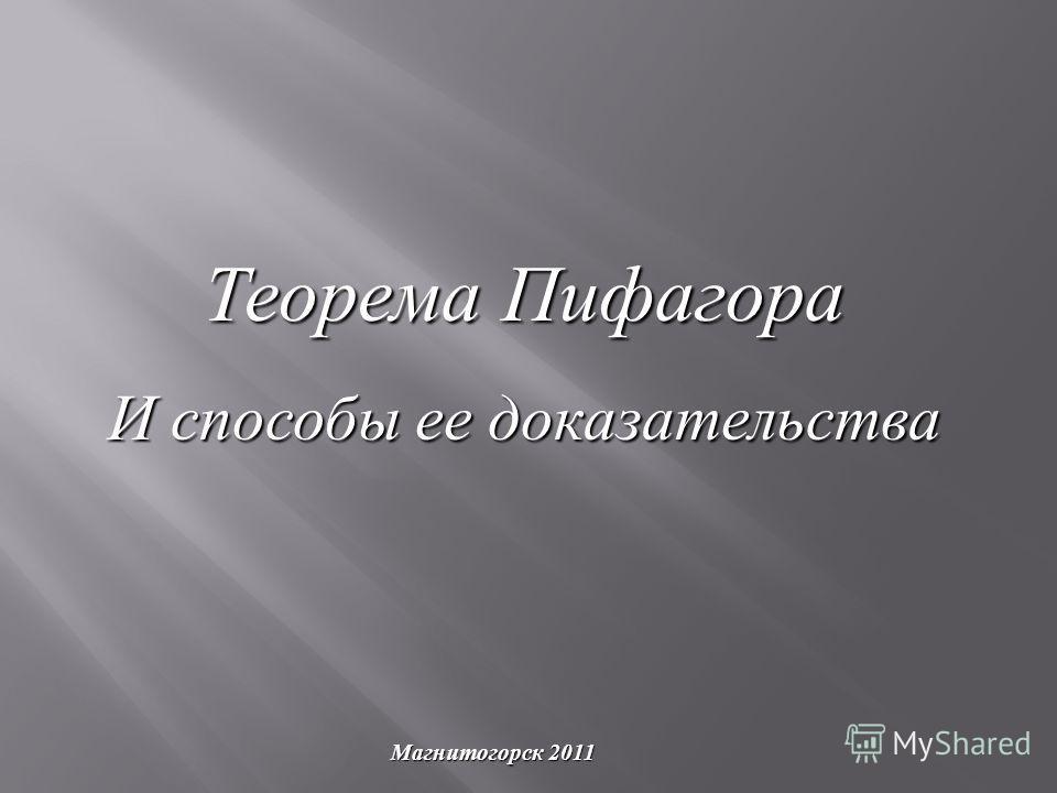 Теорема Пифагора И способы ее доказательства Магнитогорск 2011