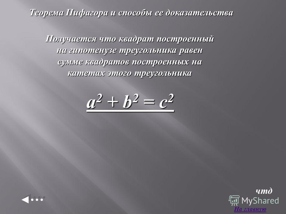 Получается что квадрат построенный на гипотенузе треугольника равен сумме квадратов построенных на катетах этого треугольника Теорема Пифагора и способы ее доказательства a 2 + b 2 = c 2 чтд На главную