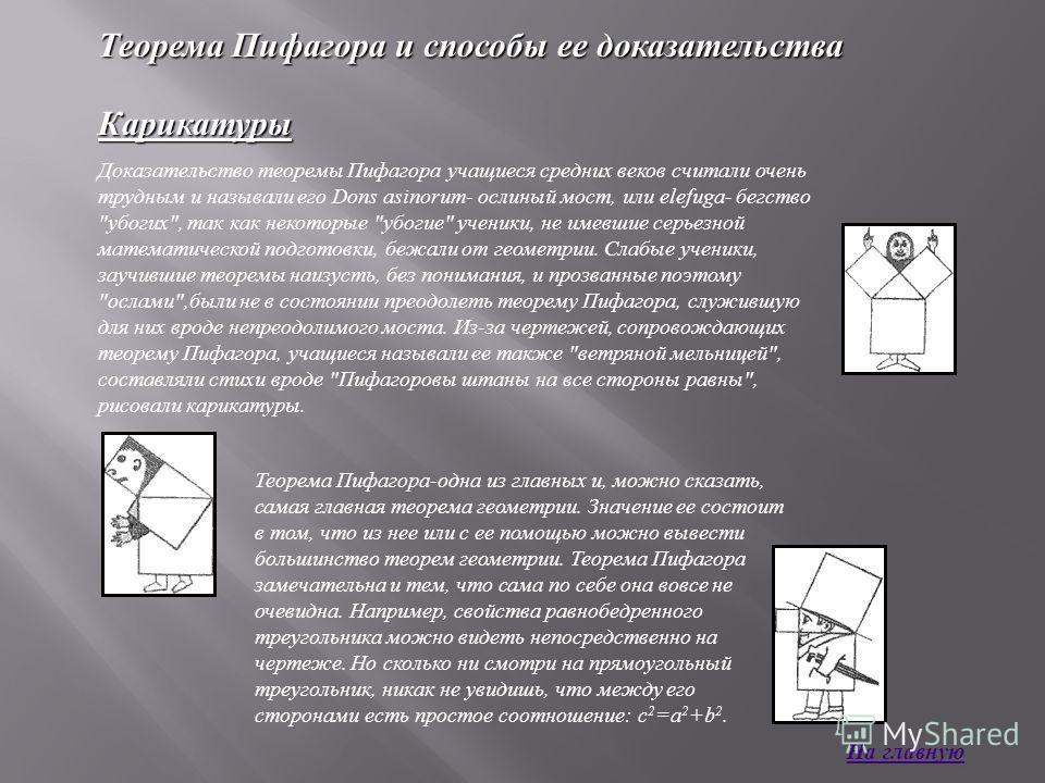 Теорема Пифагора и способы ее доказательства Карикатуры Доказательство теоремы Пифагора учащиеся средних веков считали очень трудным и называли его Dons asinorum- ослиный мост, или elefuga- бегство