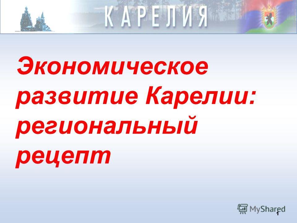 1 Экономическое развитие Карелии: региональный рецепт