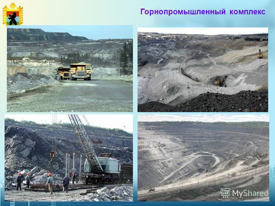 14 Горнопромышленный комплекс