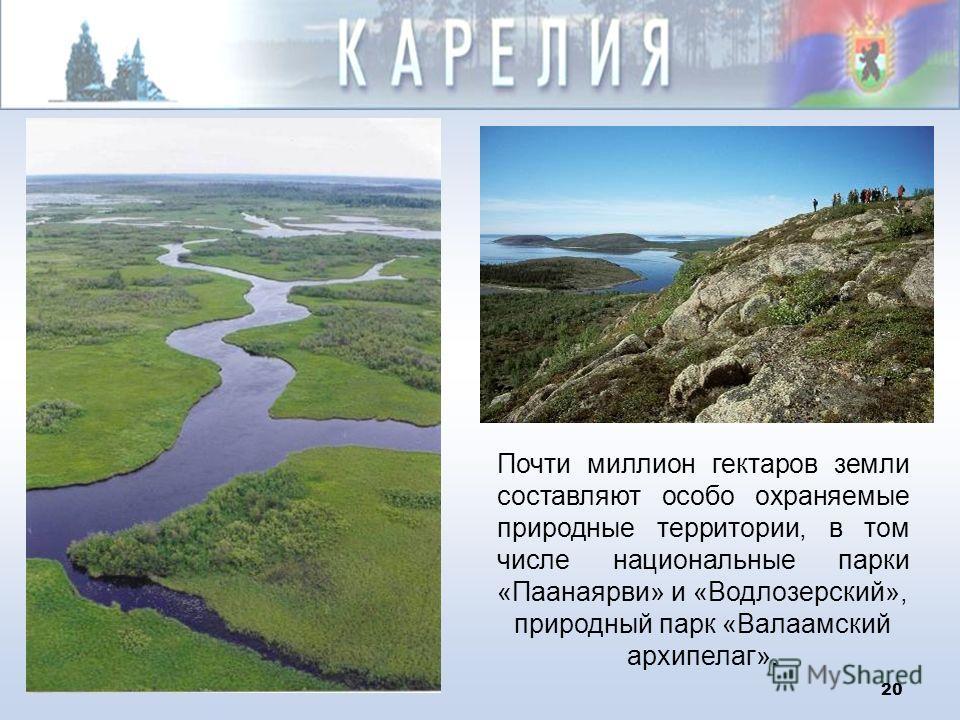 20 Почти миллион гектаров земли составляют особо охраняемые природные территории, в том числе национальные парки «Паанаярви» и «Водлозерский», природный парк «Валаамский архипелаг».