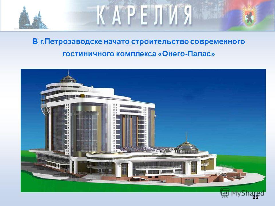 22 В г.Петрозаводске начато строительство современного гостиничного комплекса «Онего-Палас»
