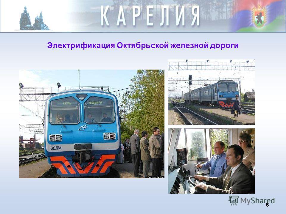 5 Электрификация Октябрьской железной дороги