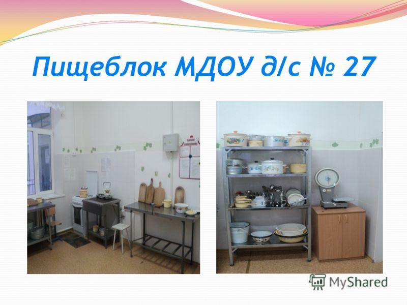 Пищеблок МДОУ д/с 27