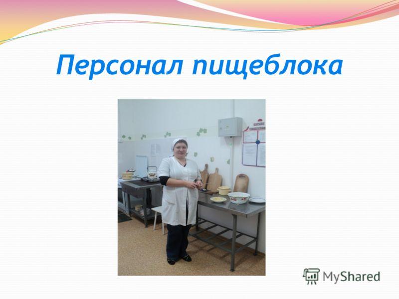 Персонал пищеблока