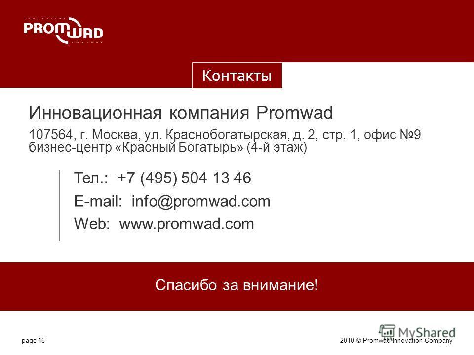 page 162010 © Promwad Innovation Company Контакты Инновационная компания Promwad 107564, г. Москва, ул. Краснобогатырская, д. 2, стр. 1, офис 9 бизнес-центр «Красный Богатырь» (4-й этаж) Тел.: +7 (495) 504 13 46 E-mail: info@promwad.com Web: www.prom