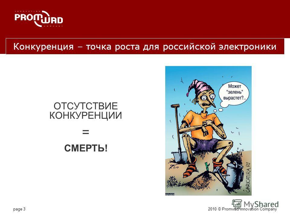 page 32010 © Promwad Innovation Company Конкуренция – точка роста для российской электроники ОТСУТСТВИЕ КОНКУРЕНЦИИ = СМЕРТЬ!