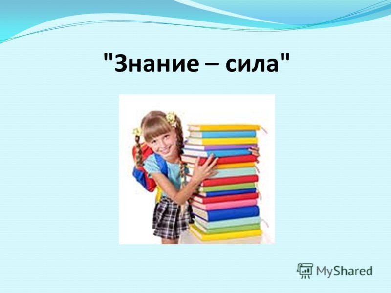 Знание – сила